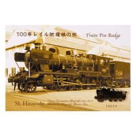 SL人吉バッジ付ポストカード(左)【TD050】