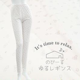 【ゆるレギンス:リトルフラワー】P91249-203
