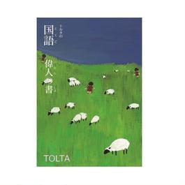 トルタの国語 偉人の書