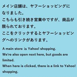 メイン店舗はヤフー・ショッピングになりました。Link for Yahoo! shopping