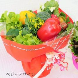 ご結婚披露宴で両親に贈る野菜ブーケ(新郎新婦様ご両家分として2個セット)