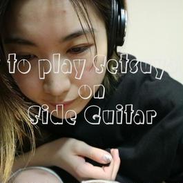 "How to play ""Setsuyakuka"" on Side Guitar"