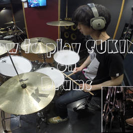 "How to play ""SUKIMA"" on Drums"