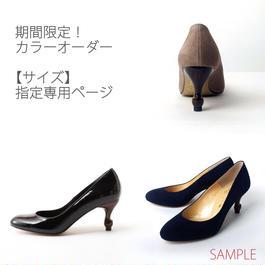 2017/4/25~5/8☆限定カラーオーダー☆7cm猫脚ヒールパンプス☆サイズ指定