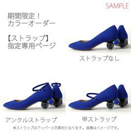 限定カラーオーダー☆パフュームポインテッドパンプス☆ストラップ種類