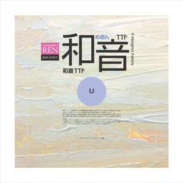 和音TTF-U Win