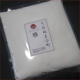 うおぬま小町 雅 MIYABI アルファ化米粉 1kg|離乳食 嚥下食に最適