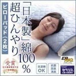 日本製 綿100%超ひんやり敷きパッド&ピローパッド シングル
