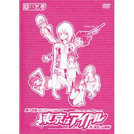 【DVD】東京はアイドル