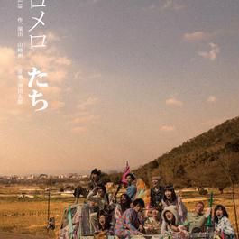 【DVD】メロメロたち