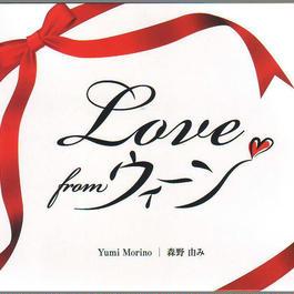 森野由みオリジナルCD「Love from ウィーン」