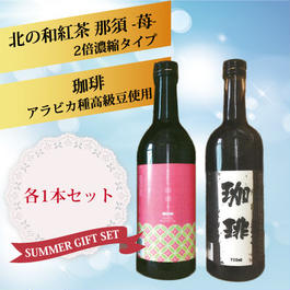 北の和紅茶 那須 -苺- & 新発売!「珈琲」 各1本セット