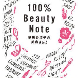 100% Beauty Nore 早坂香須子の美容A to Z