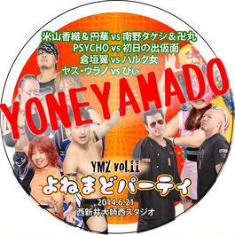 【DVD】YMZ Vol.11 よねまどパーティ 2014.6.21