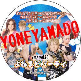 【DVD】YMZ Vol.10 よねまどパーティー 2014.5.11