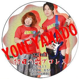 【DVD】YMZ Vol.3 初日の出プロレス 2014.1.1