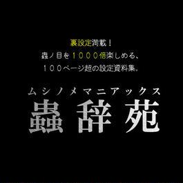 蟲辞苑〜ムシノメマニアックス〜