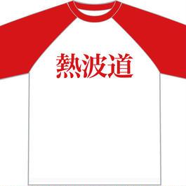 【Tシャツ】熱波道Tシャツ