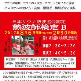 【限定6名】サウナ熱波師検定B(一般)2017.8月6日日曜 山梨秋山温泉