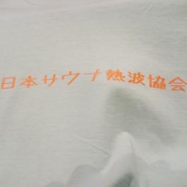 【Tシャツ】日本サウナ熱波協会認定オリジナル