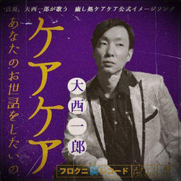 【CD】親指から貴公子・大西一郎 「あなたのお世話をしたいの」