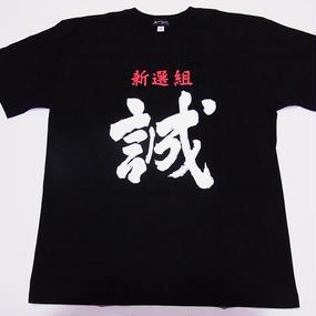 誠 新撰組 Makoto T-shirt  (Apx. $24) تيشيرت ماكاتو