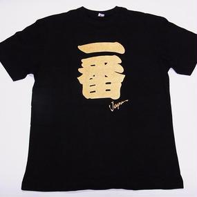 一番 Ichiban (Number 1) T-shirts  (Apx. $21) تيشيرت ايتشيبان