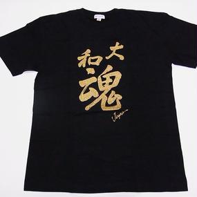 大和魂 Yamato-tamashi T-shirt  (Apx. $27) تيشيرت ياماتو تاماشي