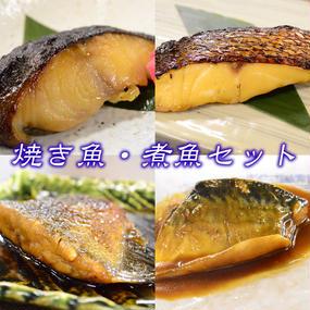 焼き魚・煮魚セット