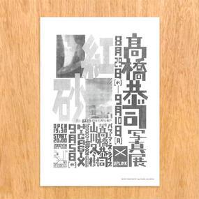 紅砂 TYPO ポスター