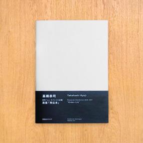 """路展「飛伝来」/ Roadside Exhibition """"Hiden-Lie"""""""