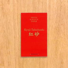 紅砂 / Kosa