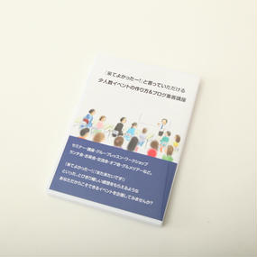 【DVD版】『来てよかったー!』と言っていただける少人数イベントの作り方&ブログ集客講座(2枚組)