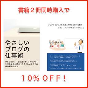 【書籍】ブログでビジネスを軌道に乗せるための行動術+やさしいブログの仕事術2冊セット(3240円→2916円)