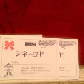 【ギフト】シネコヤ1DAYチケット