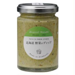 北海道野菜のディップ(ブロッコリー・わさび)