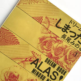 Title/ しまった!ALAS!2冊セット Author/ 長尾みのる