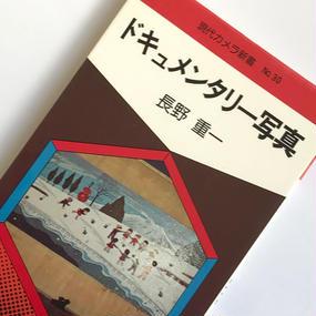 Title/ ドキュメンタリー写真 Author/ 長野重一