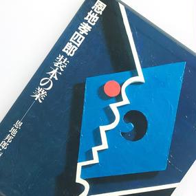 Title/ 恩地孝四郎 装本の業 Author/ 恩地邦郎 編