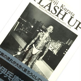 Title/ FLASH UP Author/ 倉田精二