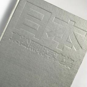 Title/ 日本 Author/ 東松照明