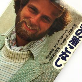Title/ 男の着こなし 何を選びどう着るかー実践的服装学 Author/ チャールズ・ヒックス