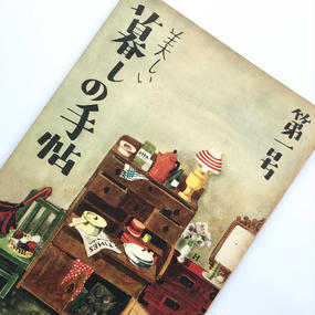 Title/ 美しい暮しの手帖  創刊号から18号までのセット項目別索引付き Author/ 花森安治、大橋鎮子他