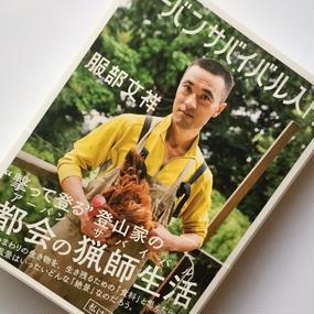 Titile / アーバンサバイバル入門  Author / 服部文祥