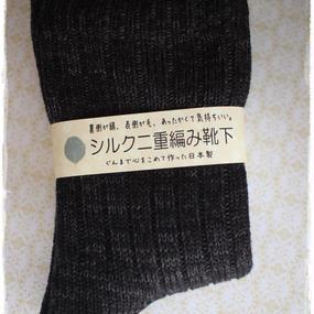 群馬発純国産~匠の技「シルク二重編み高級靴下」ブラック(送料込み)22~25cm