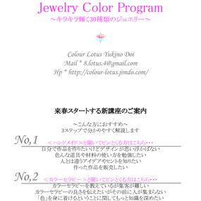 2期生募集中・6/30まで【一括払い割引】30day Jewelry Color Program ~キラキラ輝く30種類のジュエリー~