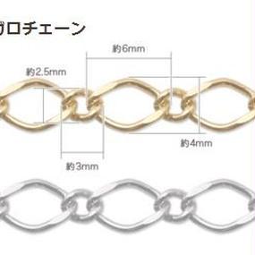 【資材】フィガロチェーン