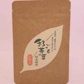 熊本産♪ まるごと茶葉 ( 粉末緑茶 )