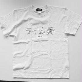 EPM LEICAISM LOVE MESSAGE TEE WHITE