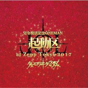 DVD  少女-ロリヰタ-23区完全復活記念ONEMAN「起動区」at Zepp Tokyo